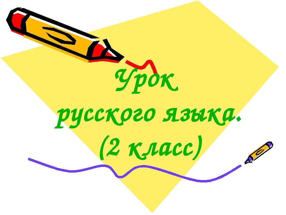 Урок русского языка. (2 класс)