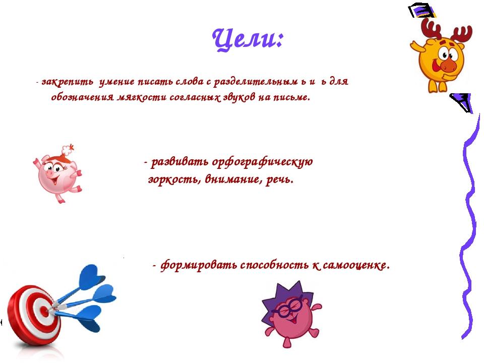Цели: - закрепить умение писать слова с разделительным ь и ь для обозначения...