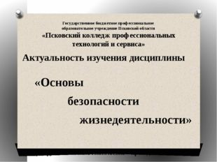 Государственное бюджетное профессиональное образовательное учреждение Псковск