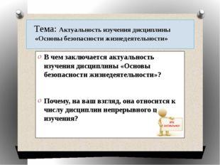 Тема: Актуальность изучения дисциплины «Основы безопасности жизнедеятельност