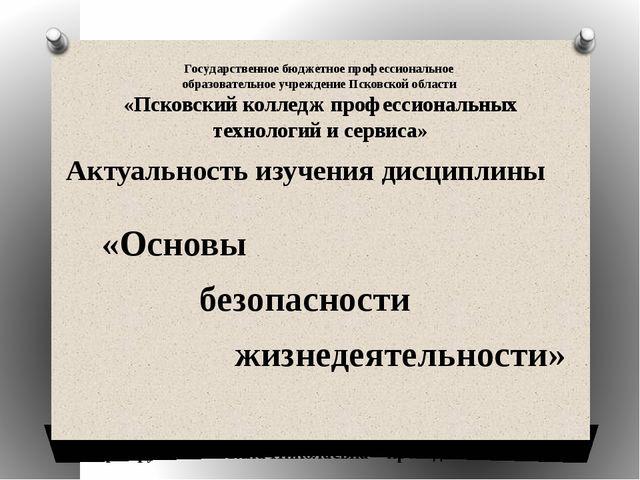 Государственное бюджетное профессиональное образовательное учреждение Псковск...