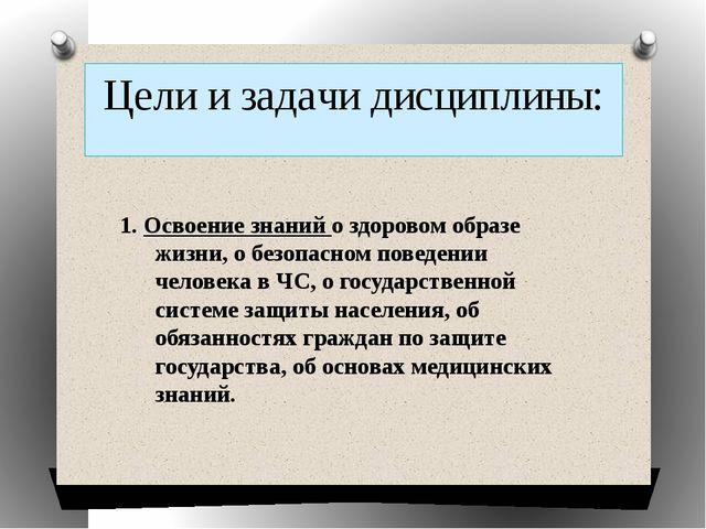 Цели и задачи дисциплины: 1. Освоение знаний о здоровом образе жизни, о безоп...