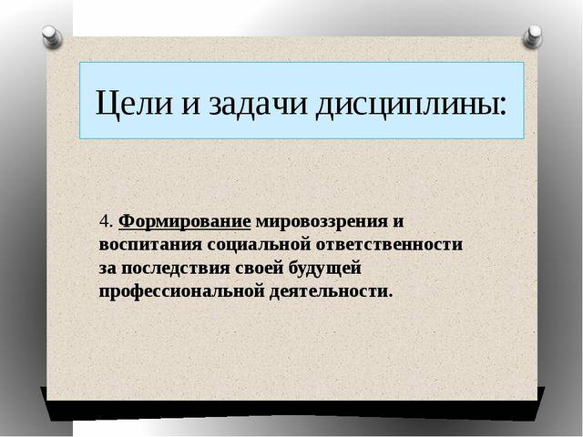 Цели и задачи дисциплины: 4. Формирование мировоззрения и воспитания социальн...