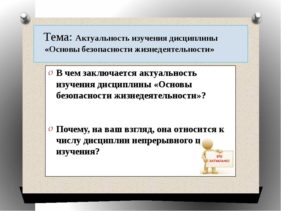 Тема: Актуальность изучения дисциплины «Основы безопасности жизнедеятельност...