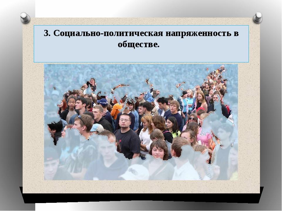 3. Социально-политическая напряженность в обществе.