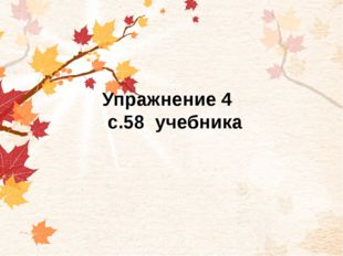 Упражнение 4 с.58 учебника