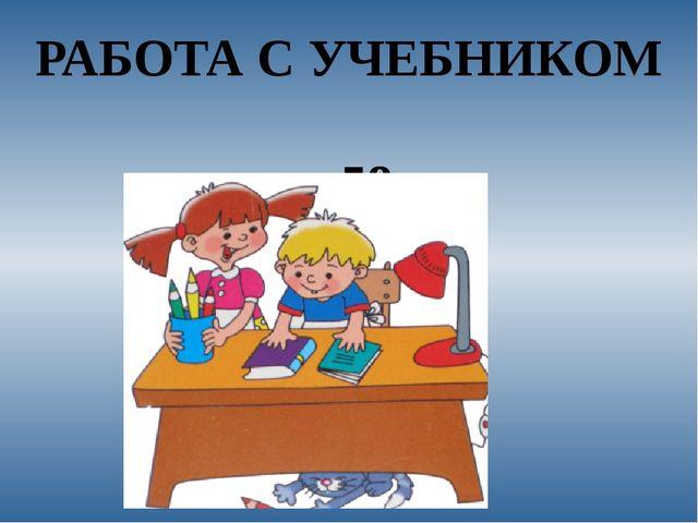 РАБОТА С УЧЕБНИКОМ с.58