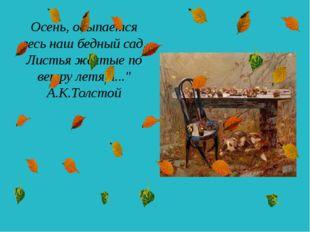 """Осень, осыпается весь наш бедный сад, Листья желтые по ветру летят..."""" А.К.То"""