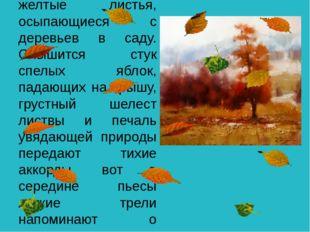 В качестве эпиграфа для поэтического описания октября Чайковский выбрал коро