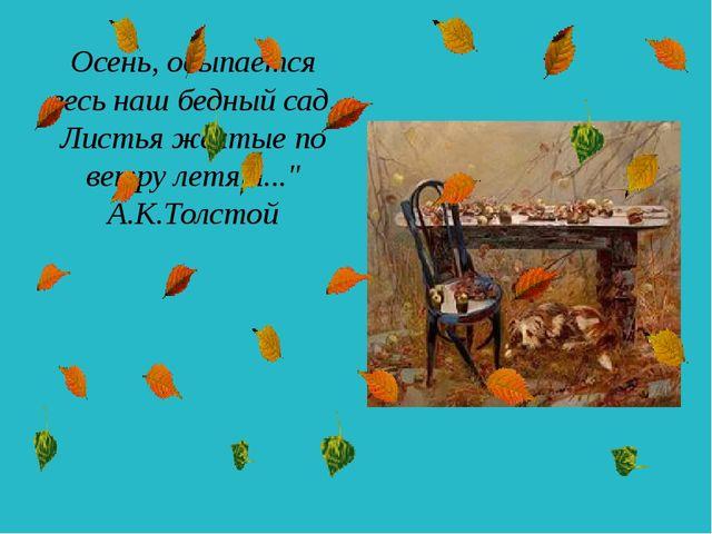 """Осень, осыпается весь наш бедный сад, Листья желтые по ветру летят..."""" А.К.То..."""