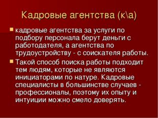 Кадровые агентства (к\а) кадровые агентства за услуги по подбору персонала бе