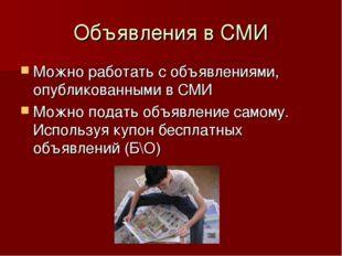 Объявления в СМИ Можно работать с объявлениями, опубликованными в СМИ Можно п