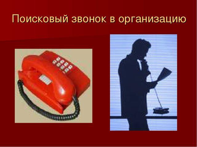 Поисковый звонок в организацию
