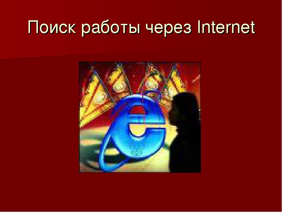 Поиск работы через Internet
