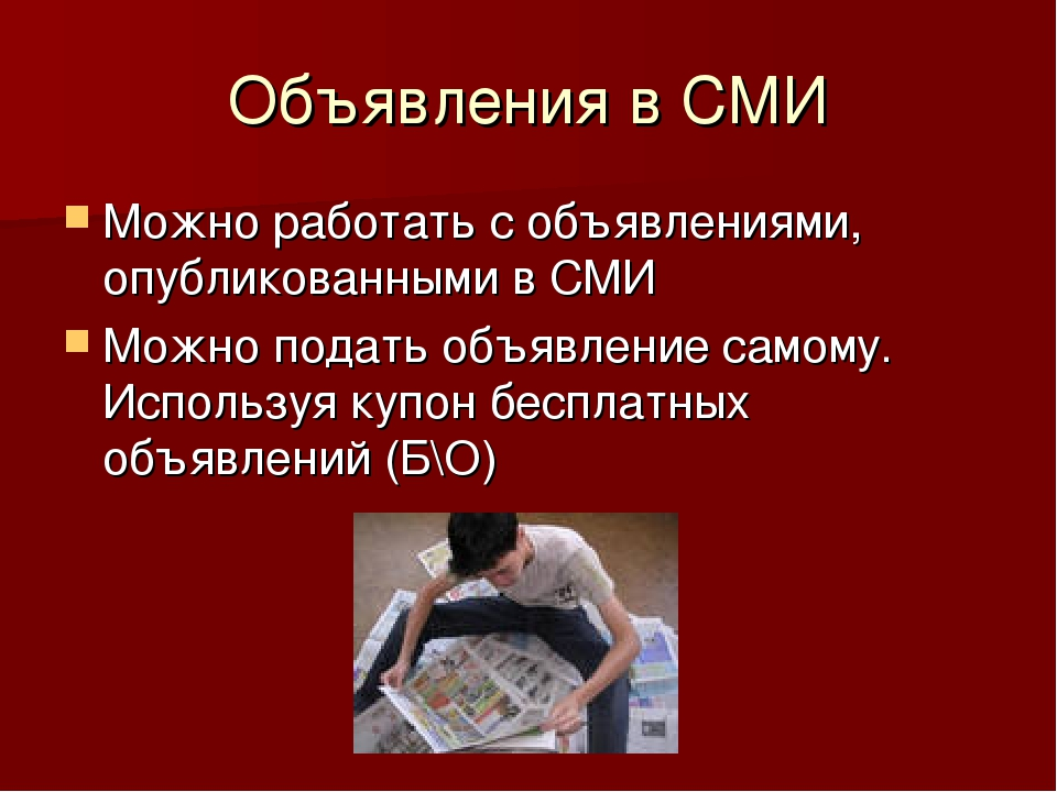 Объявления в СМИ Можно работать с объявлениями, опубликованными в СМИ Можно п...