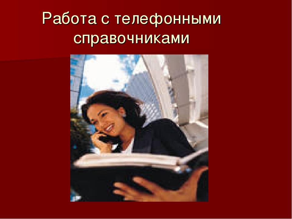 Работа с телефонными справочниками