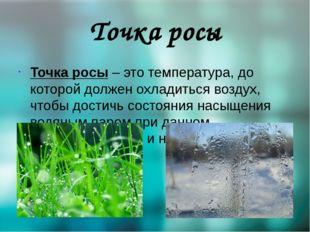 Точка росы – это температура, до которой должен охладиться воздух, чтобы дост