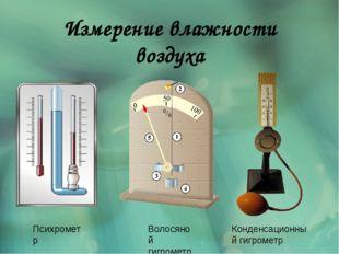 Измерение влажности воздуха Волосяной гигрометр Конденсационный гигрометр Пси