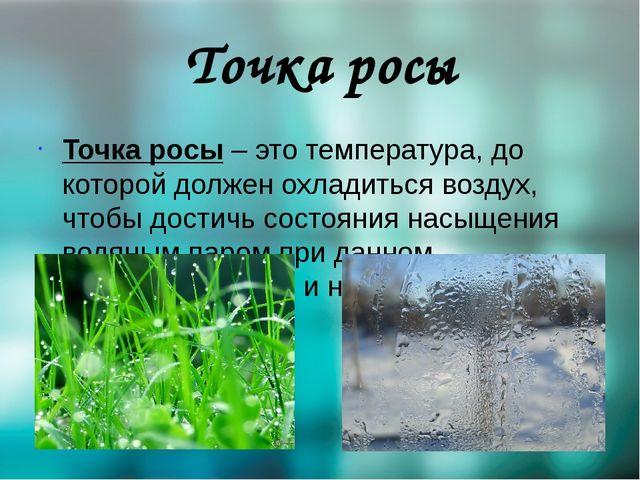 Точка росы – это температура, до которой должен охладиться воздух, чтобы дост...