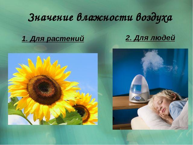 1. Для растений 2. Для людей Значение влажности воздуха