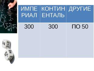 ИМПЕРИАЛ КОНТИНЕНТАЛЬ ДРУГИЕ 300 300 ПО 50