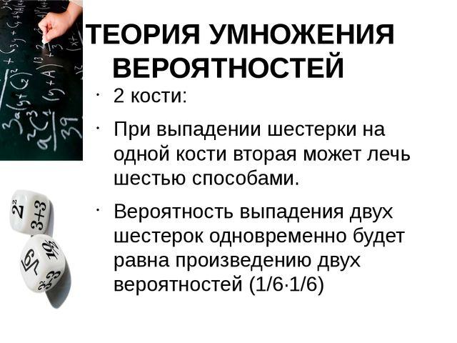ТЕОРИЯ УМНОЖЕНИЯ ВЕРОЯТНОСТЕЙ 2 кости: При выпадении шестерки на одной кости...