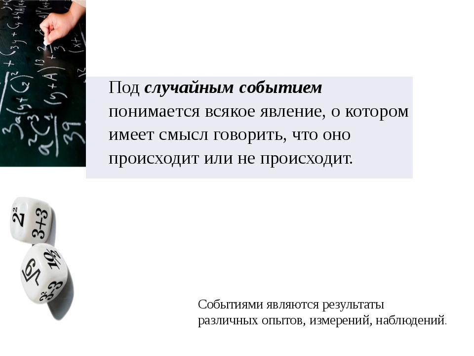 Событиями являются результаты различных опытов, измерений, наблюдений. Подслу...