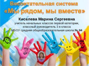 Киселева Марина Сергеевна учитель начальных классов первой категории, классны