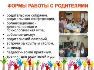 родительское собрание, родительская конференция, организационно - деятельност