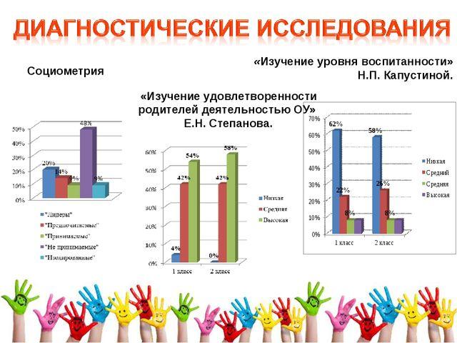 Социометрия «Изучение удовлетворенности родителей деятельностью ОУ» Е.Н. Степ...