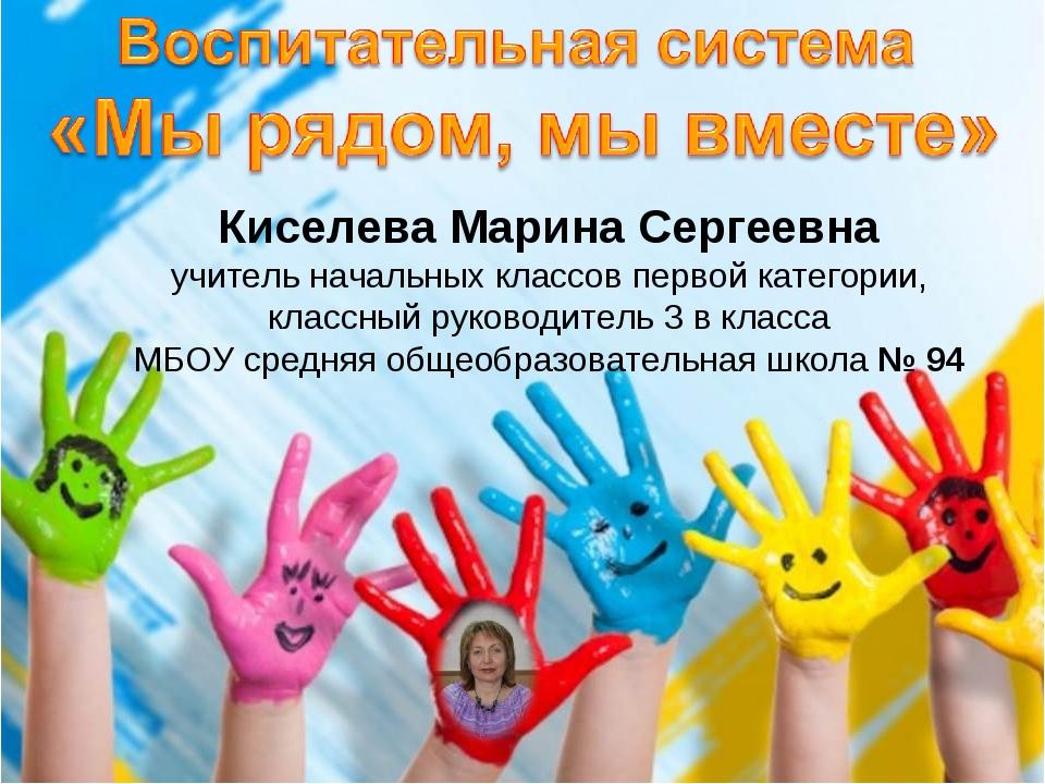 Киселева Марина Сергеевна учитель начальных классов первой категории, классны...