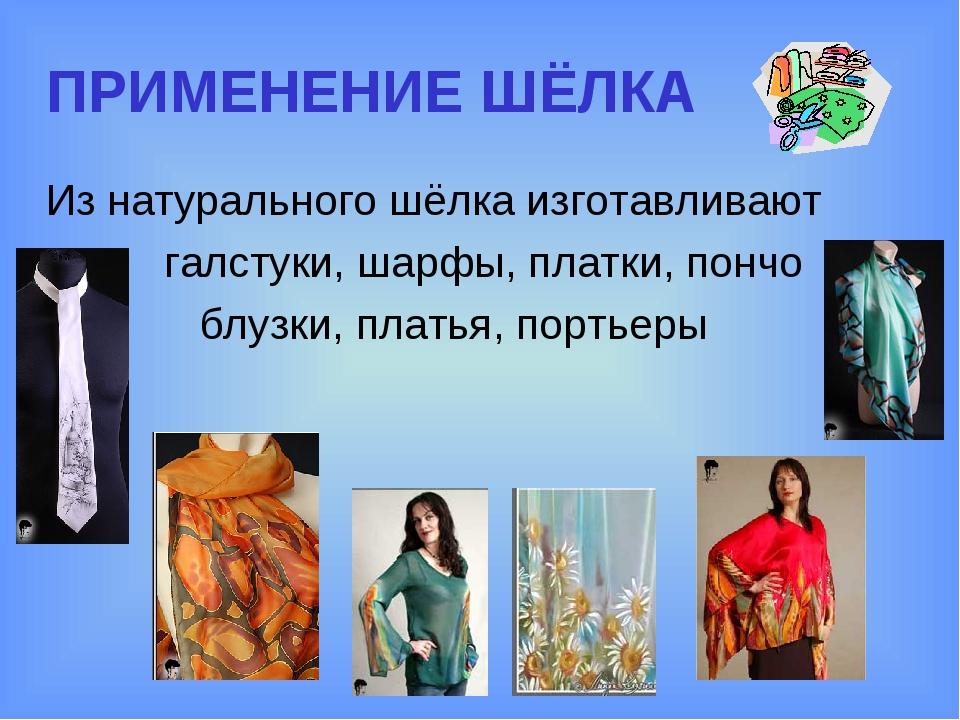 ПРИМЕНЕНИЕ ШЁЛКА Из натурального шёлка изготавливают галстуки, шарфы, платки,...