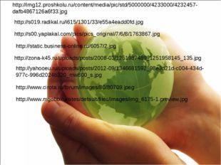 http://img12.proshkolu.ru/content/media/pic/std/5000000/4233000/4232457-dafb4