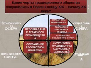 Какие черты традиционного общества сохранились в Росси к концу XIX – началу X