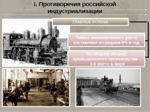 I. Противоречия российской индустриализации ГЛАВНЫЕ УСПЕХИ Темпы экономическо