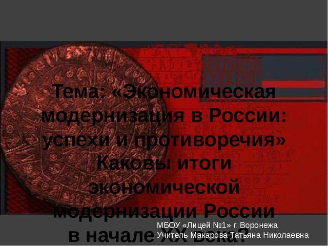 Тема: «Экономическая модернизация в России: успехи и противоречия» Каковы ито...