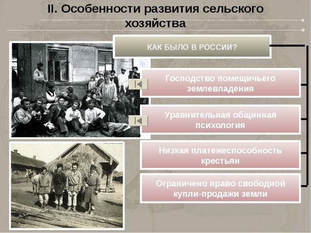 II. Особенности развития сельского хозяйства КАК БЫЛО В РОССИИ? Господство по...