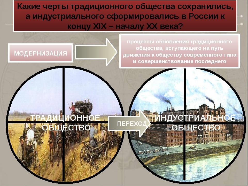 МОДЕРНИЗАЦИЯ ТРАДИЦИОННОЕ ОБЩЕСТВО ИНДУСТРИАЛЬНОЕ ОБЩЕСТВО ПЕРЕХОД процессы...