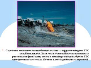Серьезные экологические проблемы связаны с твердыми отходами ТЭС - золой и ш