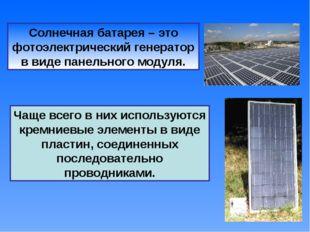 Солнечная батарея – это фотоэлектрический генератор в виде панельного модуля.