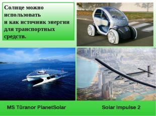 Солнце можно использовать и как источник энергии для транспортных средств. MS