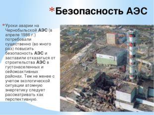 Безопасность АЭС Уроки аварии на Чернобыльской АЭС (в апреле 1986 г.) потребо