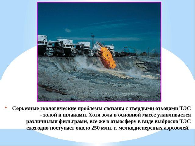 Серьезные экологические проблемы связаны с твердыми отходами ТЭС - золой и ш...
