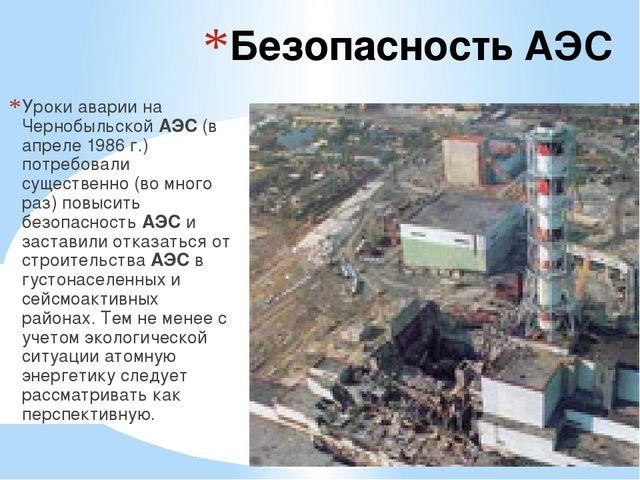 Безопасность АЭС Уроки аварии на Чернобыльской АЭС (в апреле 1986 г.) потребо...
