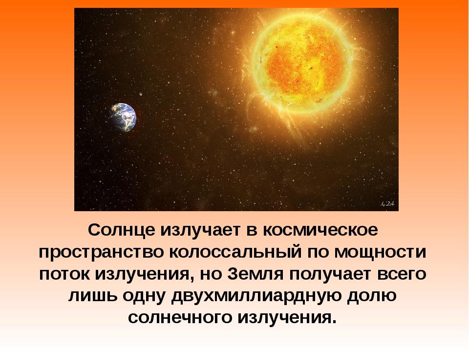 Солнце излучает в космическое пространство колоссальный по мощности поток изл...