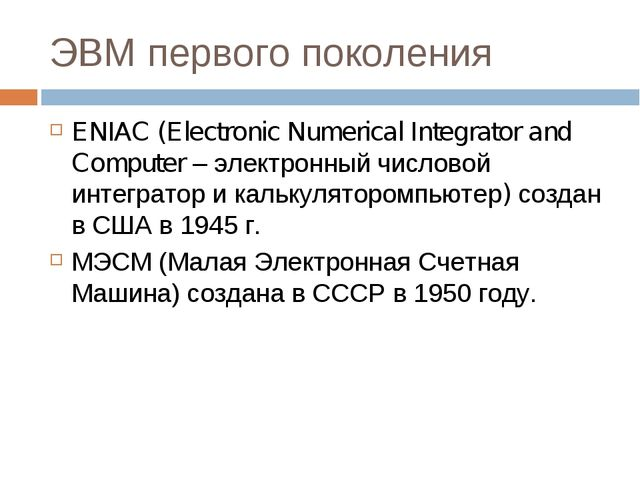 ЭВМ первого поколения ENIAC (Electronic Numerical Integrator and Computer – э...