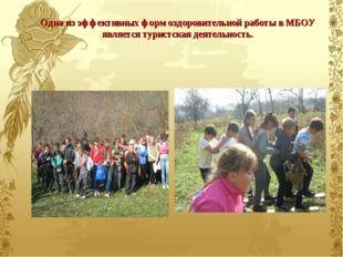 Одна из эффективных форм оздоровительной работы в МБОУ является туристская д