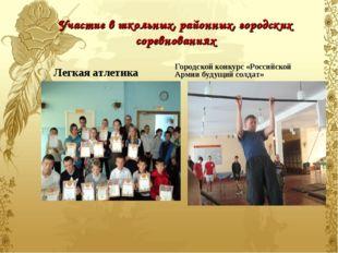 Участие в школьных, районных, городских соревнованиях Легкая атлетика Городск