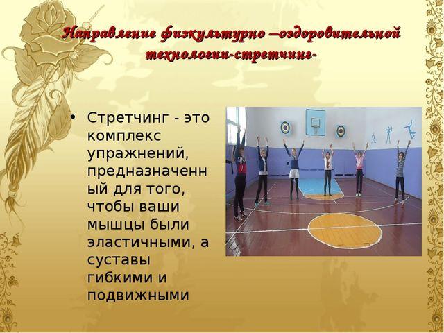Направление физкультурно –оздоровительной технологии-стретчинг- Стретчинг - э...