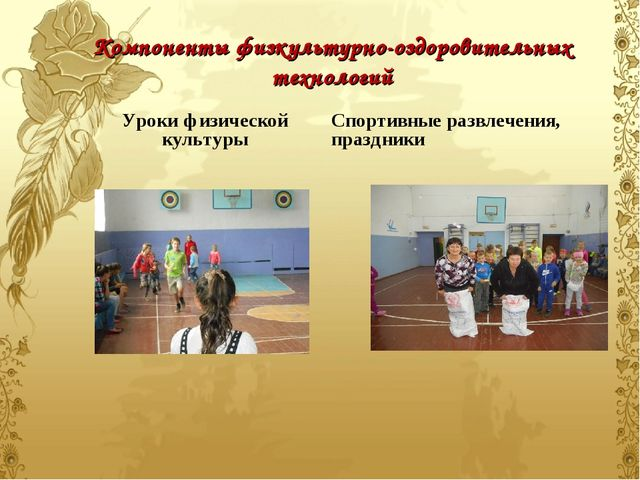 Компоненты физкультурно-оздоровительных технологий Уроки физической культуры...